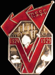 1929 г. Знак «5-летие Туркменской ССР»
