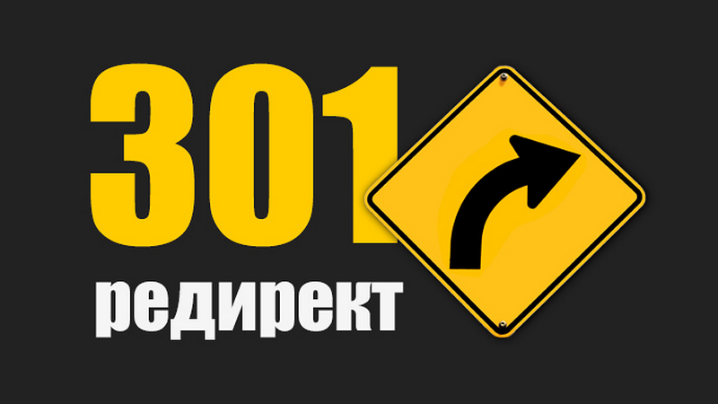 301 редирект при смене адреса сайта