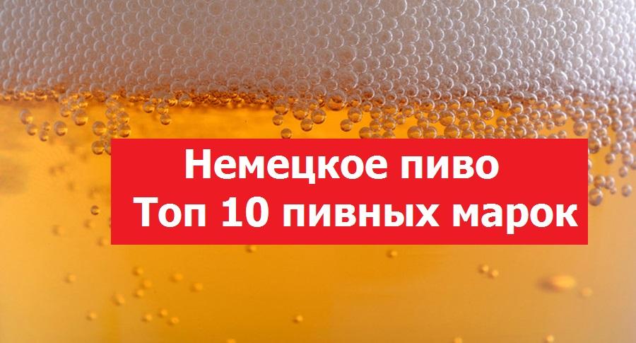 Самое популярное пиво Германии. Рейтинг немецкого пива. Топ 10 пивных марок