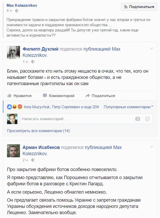 В покупке квартиры нардепом Залищук в 2014 году нет коррупционной составляющей, - НАБУ - Цензор.НЕТ 9794