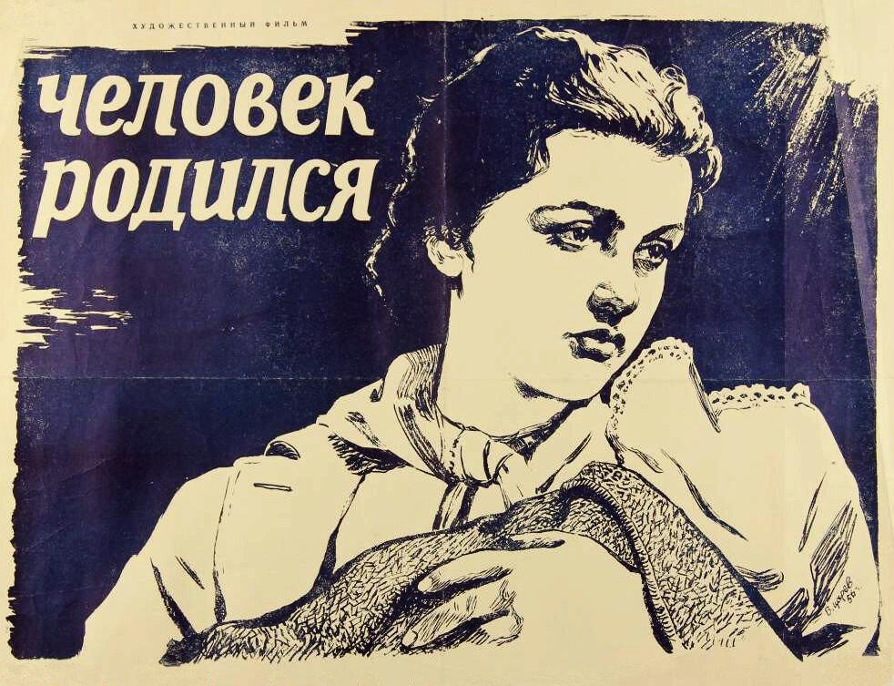 """Ольга Бган в фильме """"Человек родился"""", 1956 год."""