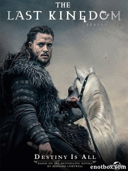 Последнее Королевство (1-2 сезоны: 1-16 серии из 16) / The Last Kingdom / 2015-2017 / ПМ (Lostfilm) / HDTVRip + WEB-DL (1080p)