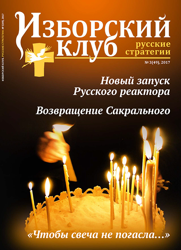 журнал ИЗБОРСКИЙ КЛУБ, №3(49), 2017 год