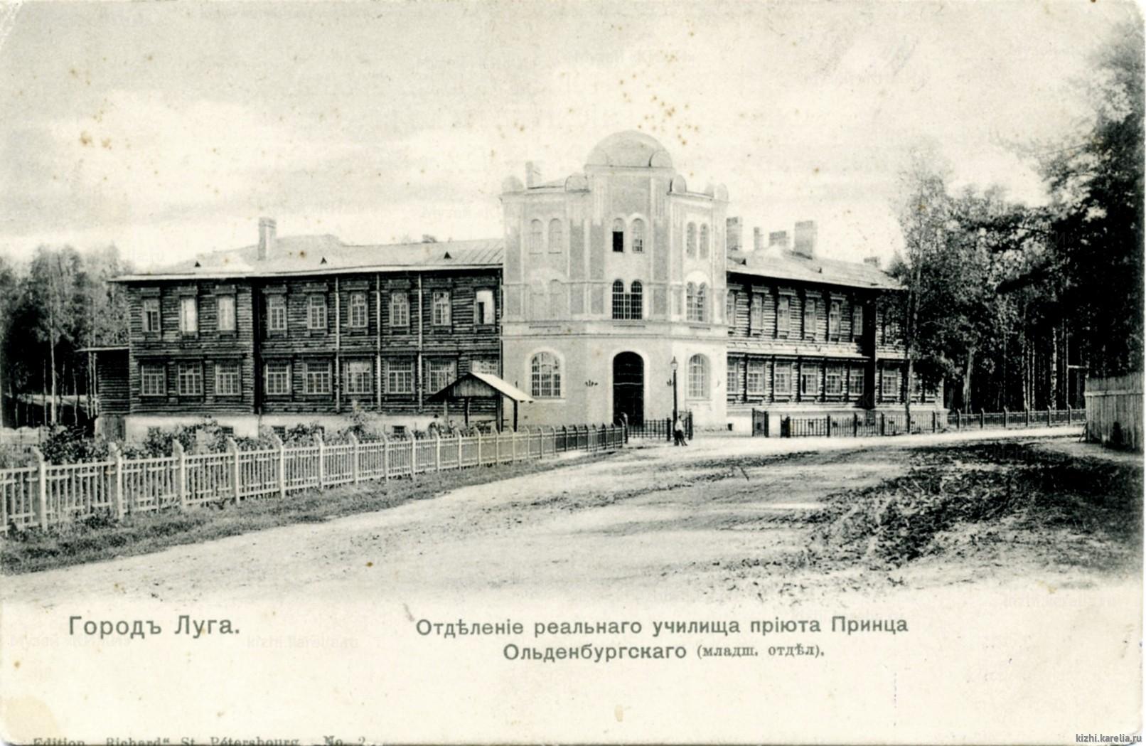 Отделение реального училища, приюта Принца Ольденбургскаго (младш. отдел)