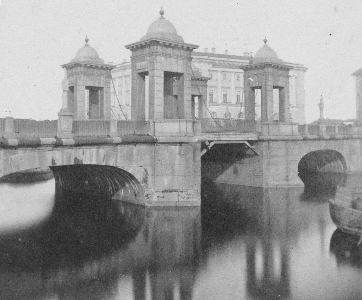 1859. Чернышёв мост