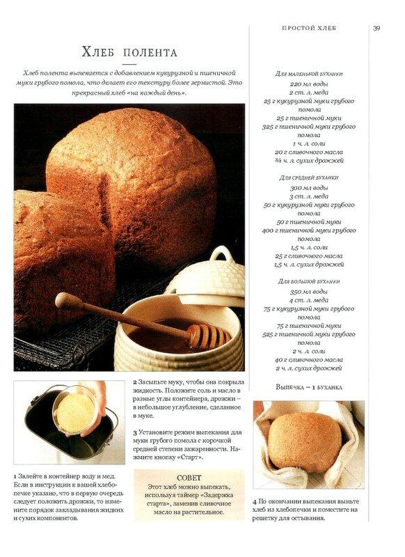Хлеб и хлебобулочные изделия рецепты