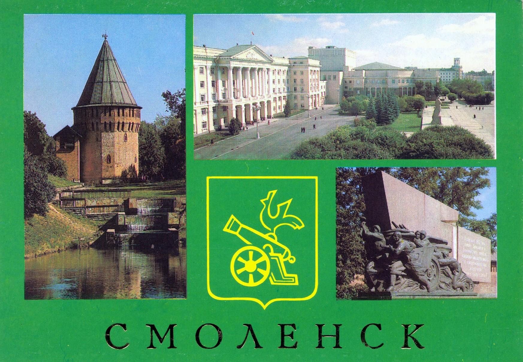 ZAVODFOTO / История городов России в фотографиях: Смоленск в 1984 году