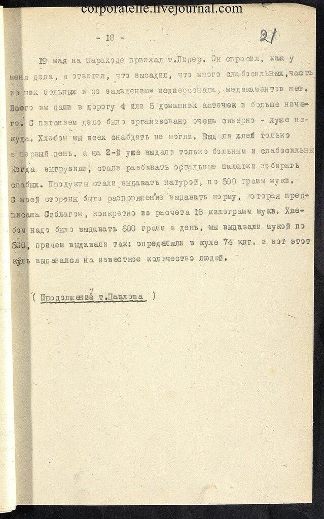 П-7, оп.1, д.626, 023.jpg