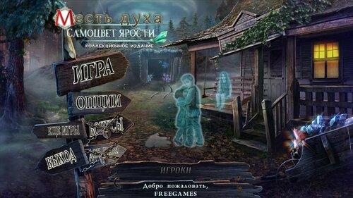 Месть духа 3: Самоцвет ярости. Коллекционное издание | Spirit of Revenge 3: Gem Fury CE (Rus)