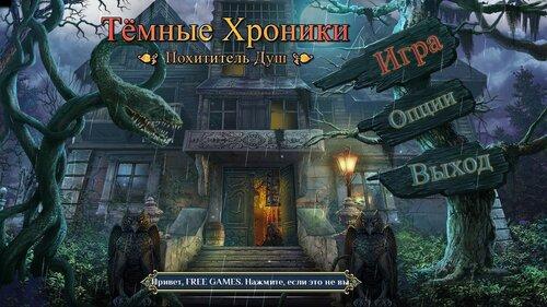 Темные Хроники: Похититель Душ   Dark Chronicles: The Soul Reaver (Rus)