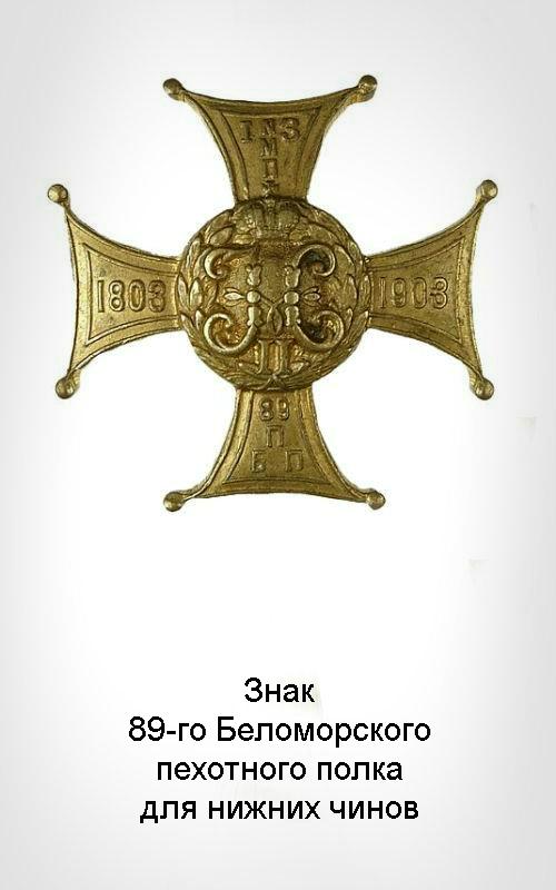 Знак 89-го Беломорского пехотного полка для нижних чинов