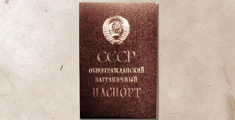Обложка советского заграничного паспорта 1976 года. Новое «Положение» 1970 года вновь сделало загран