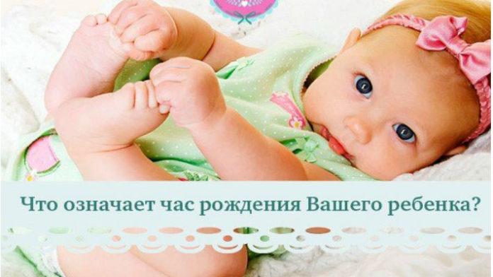 Что означает час рождения вашего ребенка? (1 фото)