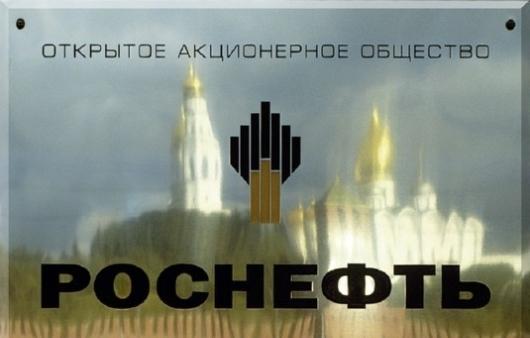 «Роснефть» попросила руководство снизить тарифы натранспортировку нефти