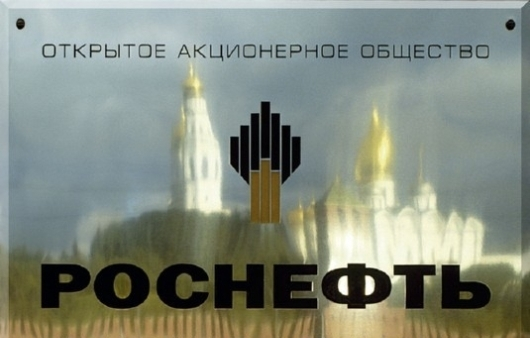 «Роснефть» попросила руководство вдвое снизить тарифы напрокачку нефти