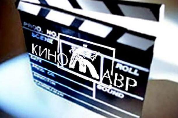 «Кинотавр-2017» проведут вСочи с4 по11июня