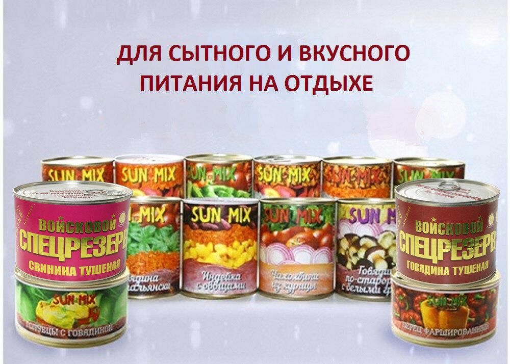 Купить консервы оптом в Москве с доставкой для питания на отдыхе