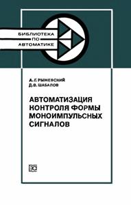 Серия: Библиотека по автоматике - Страница 27 0_158017_d60e20f0_orig