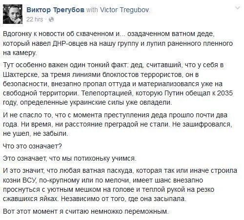 Платный информатор боевиков задержан в зоне проведения АТО, - СБУ - Цензор.НЕТ 3759