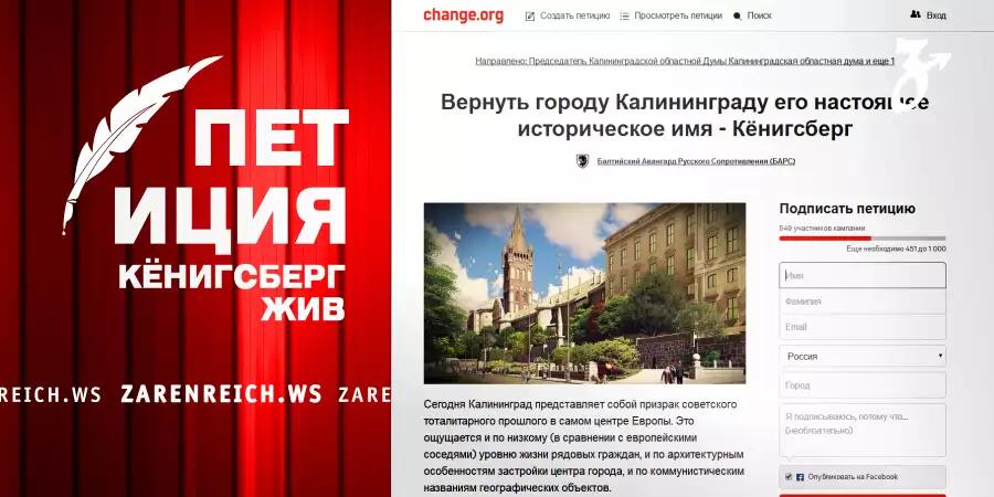 20160720_17-13-Петиция о переименовании Калининграда в Кёнигсберг