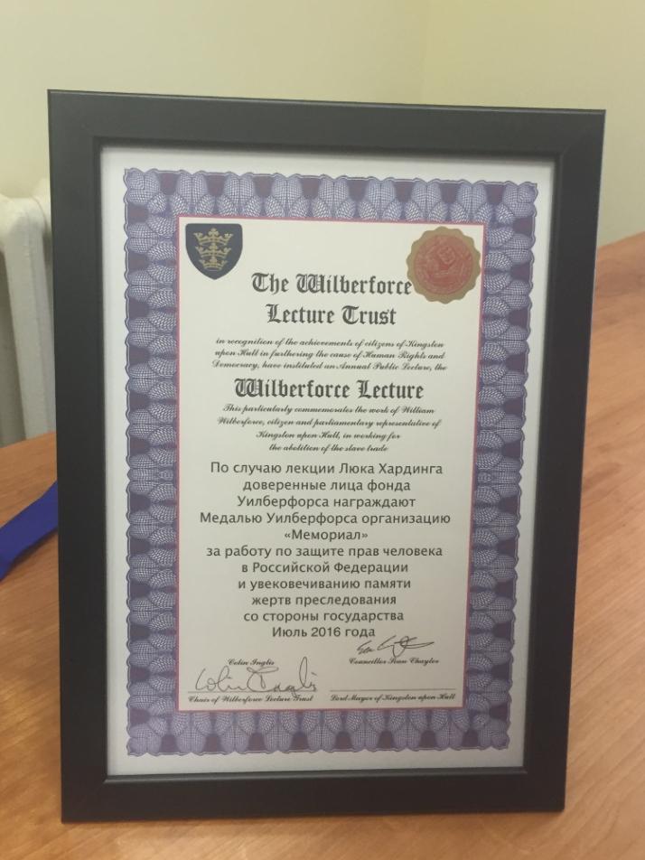 20160712-Мемориал получил медаль Уилберфорса-pic2