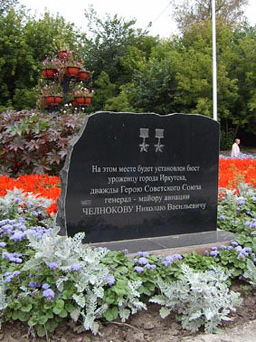 20081227-Книга о памятных знаках Иркутска Н. С. Пономаревой-pic2
