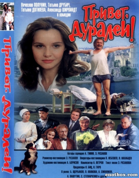 Привет, дуралеи! (1996/DVDRip)