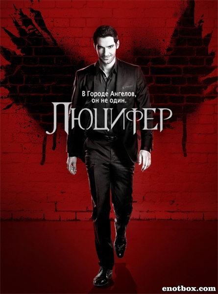 Люцифер / Lucifer - Полный 2 сезон [2016, WEB-DLRip | WEB-DL 1080p] (LostFilm | NewStudio)