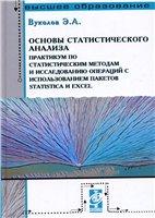 Вуколов Э. А. — Основы статистического анализа. Практикум по статистическим методам и исследованию операций с использованием пакетов STAT1STICA и EXCEL