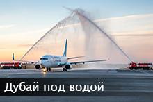 Водная арка для flydubai в Новосибирске