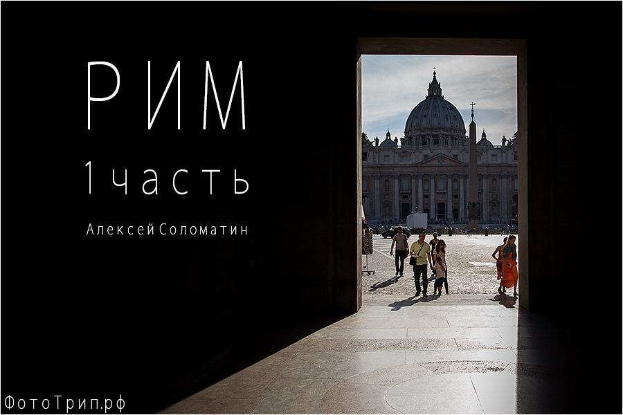 Италия, Рим, вечный город, жж, в блоге Алексея Соломатина