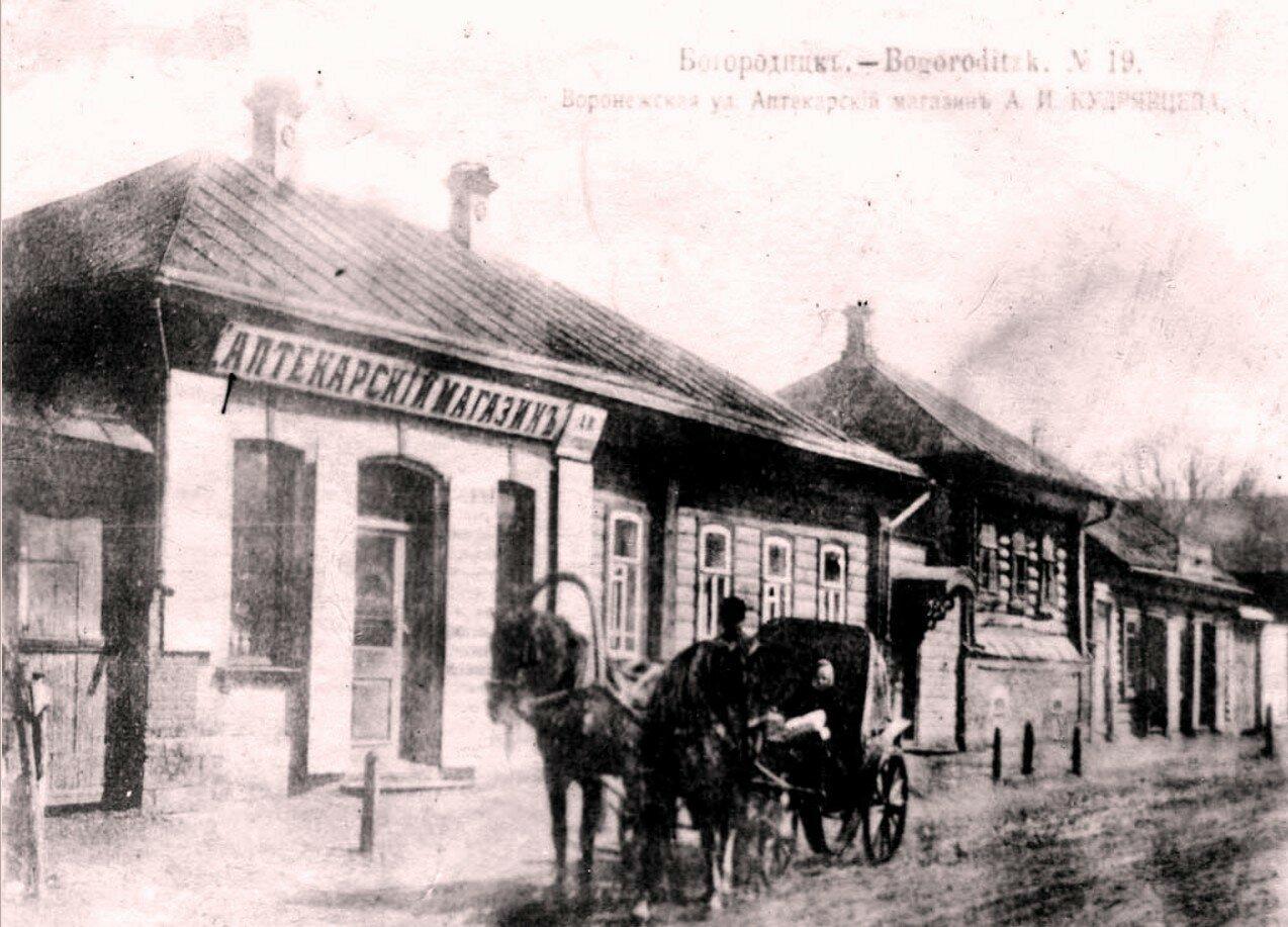 Аптекарский магазин А.И.Кудрявцева