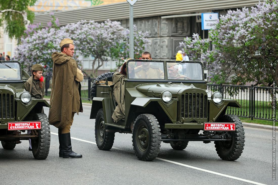 генеральная репетиция парада Победы в Волгограде ГАЗ-67