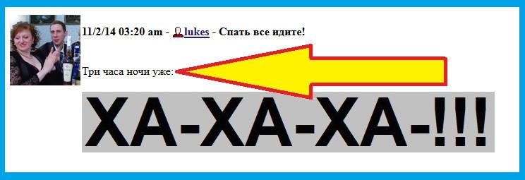 Лукес, три часа, Гнаткевич, Негандонов