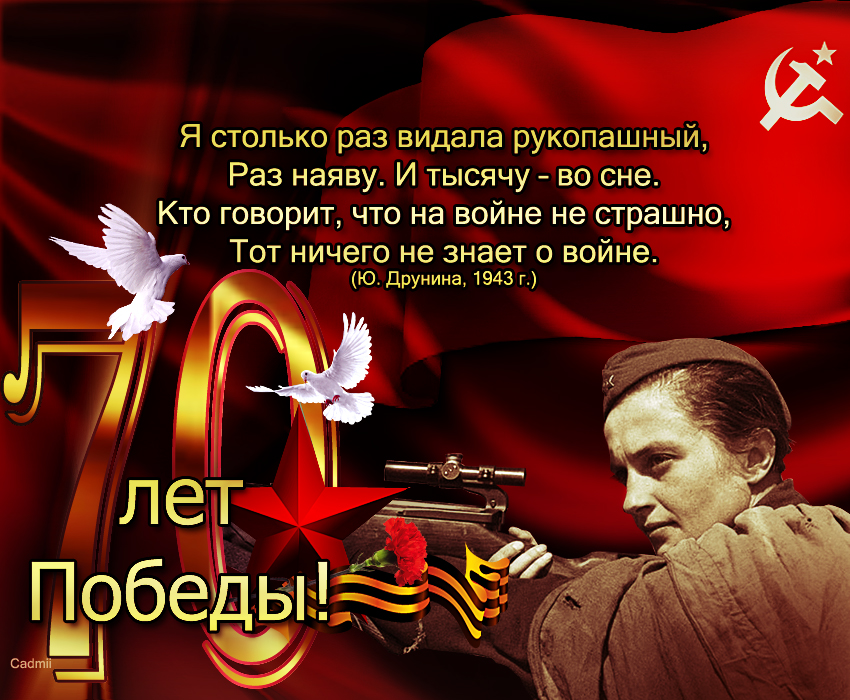 К 70 летию победы картинки анимация