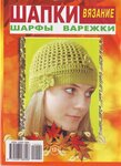 Вязание: Шапки, шарфы варежки № 2 2014