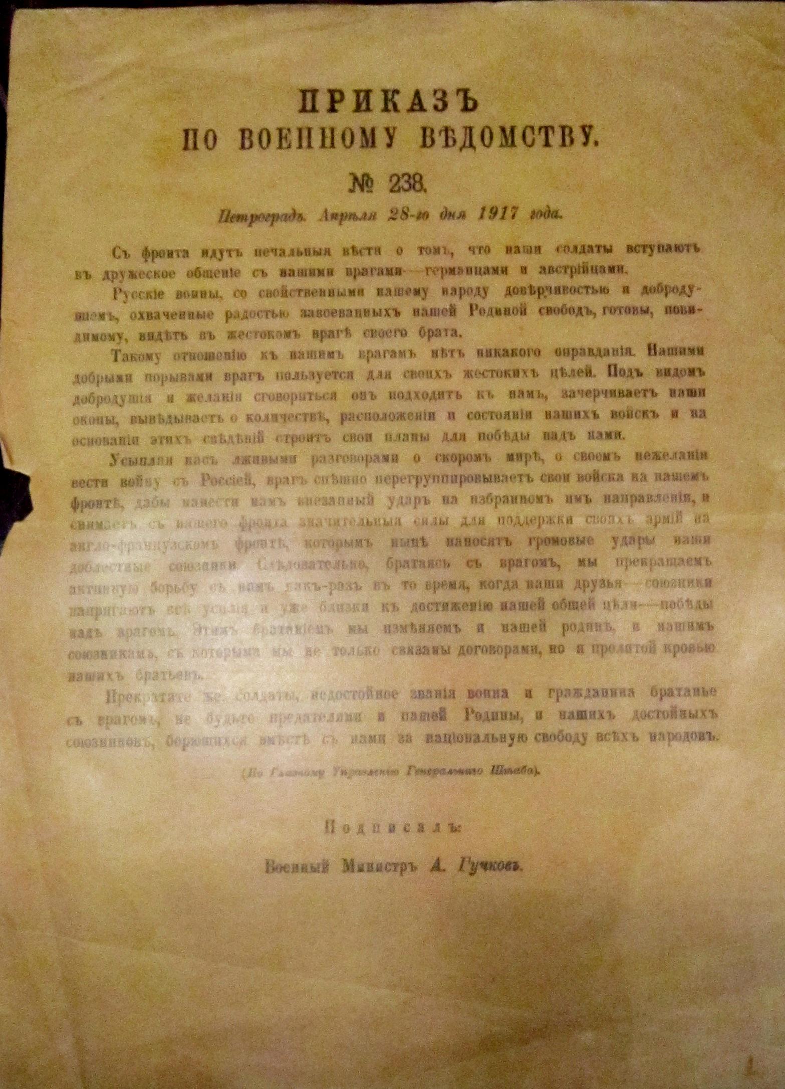 Приказ по военному ведомству № 238 от 28 апреля 1917 года.