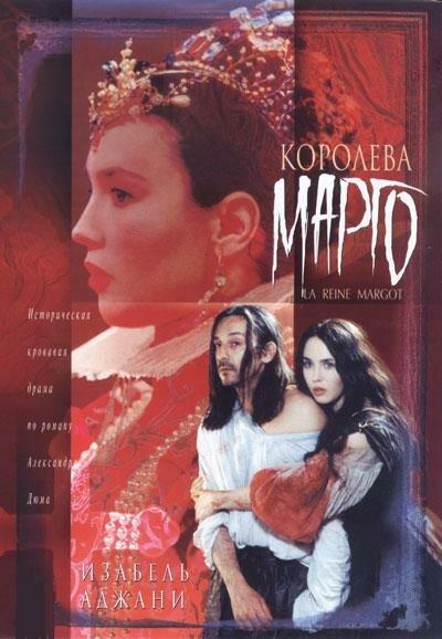 kinopoisk.ru-La-reine-Margot-643039.jpg