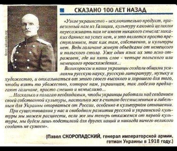 Картинки по запросу Гетман Скоропадский и атаман Краснов