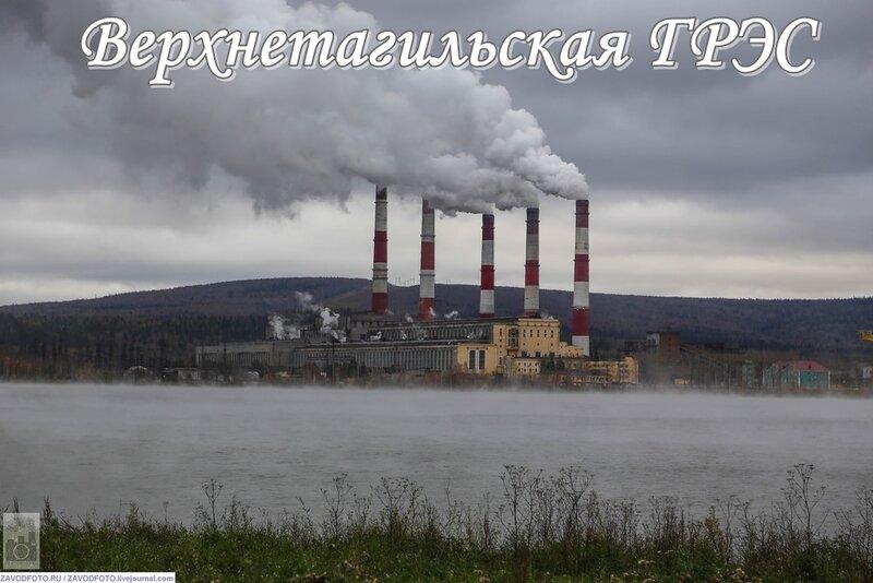Верхнетагильская ГРЭС.jpg