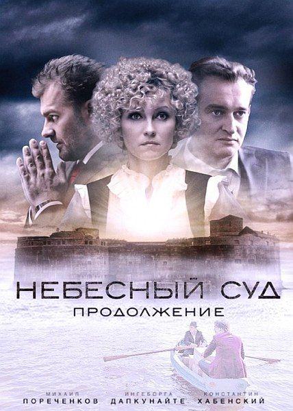 Небесный суд - 2 / Небесный суд. Продолжение (2014) HDTVRip / SATRip