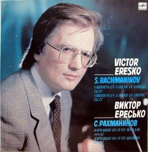 Виктор Ересько (ф-но) - С. Рахманинов (1985) [С10 22073 005]