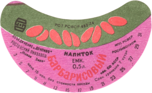этикетка Барабарисовый