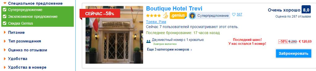 Бутик-отель Trevi на booking.com