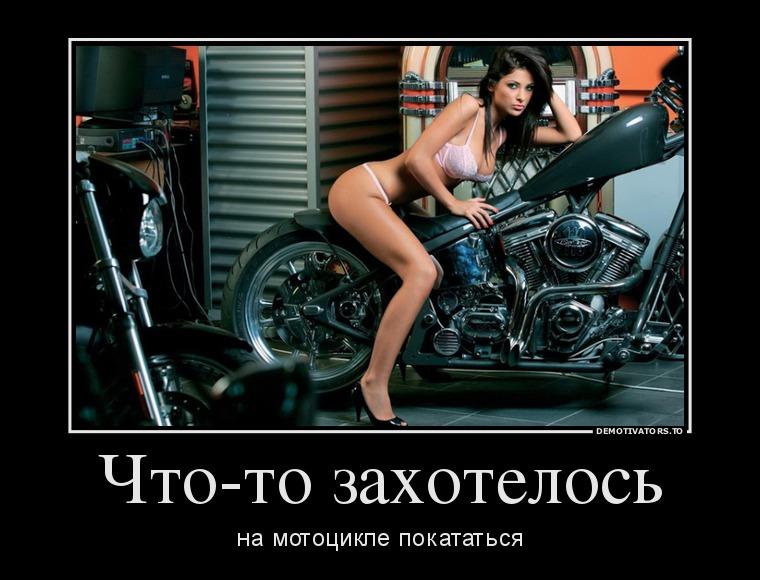 10 Мотоцикл.jpg