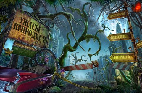 Ужасы природы 2 | Natural Threat 2 (Rus)