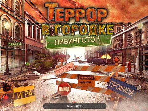 Террор в городке Ливингстон | Small Town Terrors: Livingston (Rus)