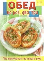 Журнал Обед на раз, два, три  № 12 2014