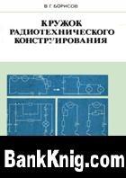 Книга Кружок радиотехнического конструирования