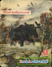 Книга Юный натуралист №04 1957